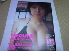 MEGUMI 写真集 デート 帯付き 生写真付