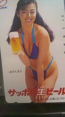 店頭の半額武田久美子未使用・お宝テレカサッポロビール