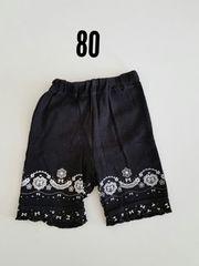 黒にすそリボン模様の半ズボン