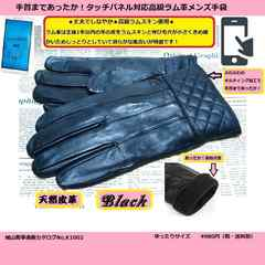 新品特価★タッチパネル対応高級ラム革手袋★メンズ黒M