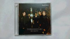 ☆東方神起☆呪文ーMIROTICー(Bigeast盤CD)♪