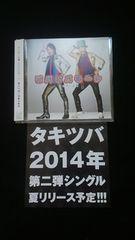 タッキー&翼 ビバビバモーレ 初回限定盤DVD 滝沢秀明 今井翼