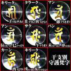 8mm/オニキス&梵字水晶数珠ブレスレット/タラーク丑寅