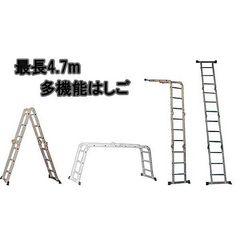 多機能はしご最長4.7m ラダー 伸縮はしご 脚立 1台4役