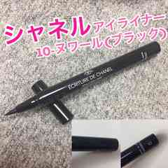 新品未使用69%OFF☆シャネル☆アイライナー ブラック1本