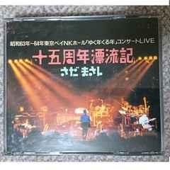 KF  さだまさし 十五周年漂流記  LIVEコンサート