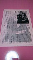 水無月さらら 桜ノ国〜キルシュブリーテ〜 購入特典ペーパー