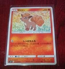 ポケモンカード たね ロコン SM9 014/095