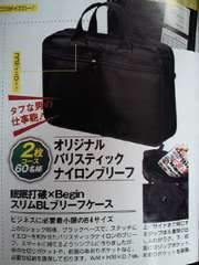 眠眠打破 限定 就活 ビジネス バッグ かばん ブラック 非売品 鞄