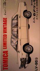 高速有鉛&旧車/トミカヴィンテージ日産セドリック1/64