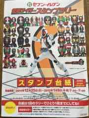 仮面ライダースタンプラリー 2011〜12 台紙+スゴロク+カード