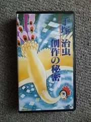 手塚治虫 創作の秘密 [VHS] / 絶版ドキュメンタリー