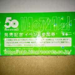 AKB48 11月のアンクレット 全国握手券 参加券 5枚セット