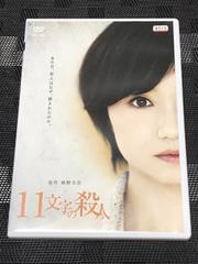 【DVD】11文字の殺人【レンタル落ち】