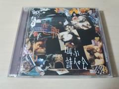叫ぶ詩人の会CD「恋歌」ドリアン助川●