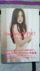 Cica写真集「Cica lovesYOU」直筆サイン入り