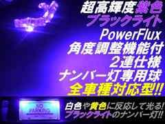 1個#☆T10紫ブラックライト角度調整式LEDナンバー灯 エリシオン ザッツ N-BOX