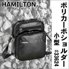 HAMILTON☆ポリカーボ ショルダー 縦型 小寸 19cm A5 黒 送料無