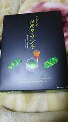 佐賀銘菓・うれしのお茶クランチ