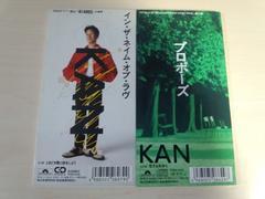 KAN CDSシングル2枚セット☆