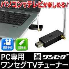 ☆USBワンセグチューナー PCでTV鑑賞!