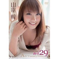 ■DVD『山本梓 あず29 As TwentyNine』巨乳