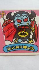 ロッテ 悪魔VS天使シール 魔人ドジキュラー(ビックリマン)