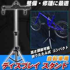 自転車用 ディスプレイ スタンド  高さ調節可能 折りたたみ式