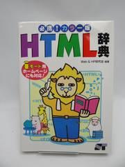 1903 必携!カラー版HTML辞典