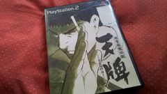 PS2☆麻雀飛龍伝説天牌☆状態良い♪