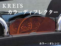 [KREI'S]カラーディフレクター コペン(L880K)