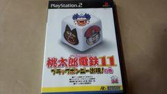 PS2☆桃太郎電鉄11ブラックボンビー出現の巻☆