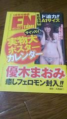 優木まおみ未開封〜ポスター