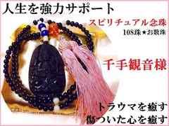 スピリチュアル念珠★千手観音様/お数珠/人生を強力サポート/パワーストーン/占