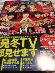 ザテレビジョン 2017/12/2→1/28 Kis-My-Ft2表紙 切り抜き