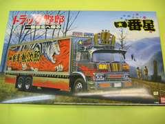 アオシマ 1/32 トラック野郎 No.06 一番星 北へ帰る 新品