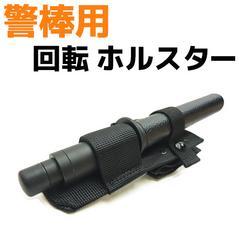 ノーベル工業社製 警棒用 回転 ホルスター 手動 伸縮 回転式 護身 用品