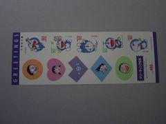 【未使用】1997年 グリーティング切手・ドラえもん 小型シート