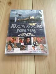 男たちの大和 YAMATO DVD