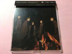 シークレットトーク収録★嵐 とまどいながら 初回限定盤CD