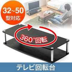 テレビ回転台 幅95cm 木製