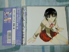 CD スクールランブル:高野晶