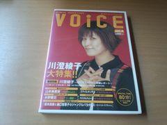 DVD「ボイスアニメージュ Vol.4」川澄綾子 山本麻里安 水野愛日