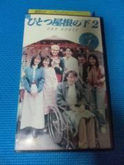 ビデオ「ひとつ屋根の下2 Vol.1」江口洋介 福山雅治 VHS ドラマ