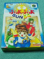 ぷよぷよSUN64/完品