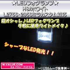 超LED】LEDフォグランプH8/ホワイト白■L275S・285Sミラカスタム対応