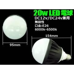 送料無料!DC12V24V/20W白色LED/E26/航海灯照明ライト船舶作業灯