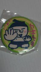 ゴールデンボンバー/金爆/喜矢武豊/ガチャ/缶バッジ/年代不明/キャン/イラスト
