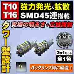 LED T10 T16 SMD 45連 タワー型ウェッジ球★ホワイト 白発光◎エムトラ