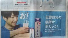 読売新聞2019年4月6日掲載☆おいしい牛乳☆相葉雅紀